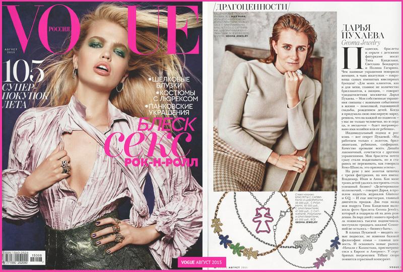 Журнал Vogue Август 2015